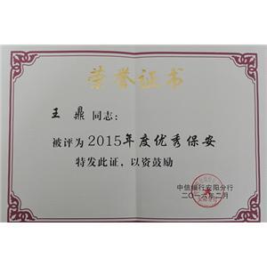 必威官方网站登录必威体育app下载地址公司王鼎被客户单位评为优秀必威体育app下载地址